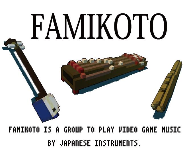 famikoto